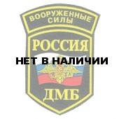 Нашивка на рукав Россия Вооруженные силы ДМБ с дугой вышивка люр