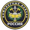 Нашивка на рукав Россия Инженерные войска пластик