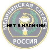 Нашивка на рукав Россия Медицинская служба тканая