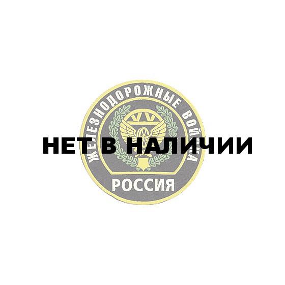 Нашивка на рукав Россия Железнодорожные войска вышивка шелк
