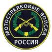 Нашивка на рукав Россия Мотострелковые войска вышивка люрекс