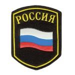 Нашивка на рукав Россия флаг пластик