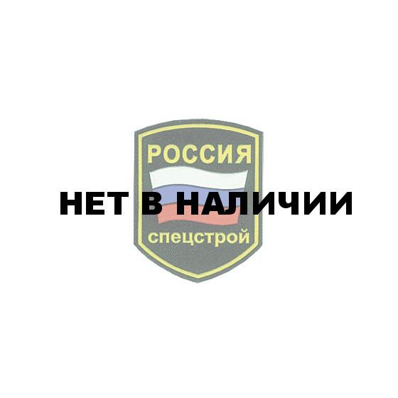 Нашивка на рукав Россия Спецстрой пластик
