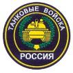 Нашивка на рукав Россия Танковые войска камуфлированная пластик