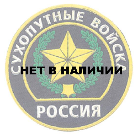 Нашивка на рукав Россия Сухопутные войска тканая