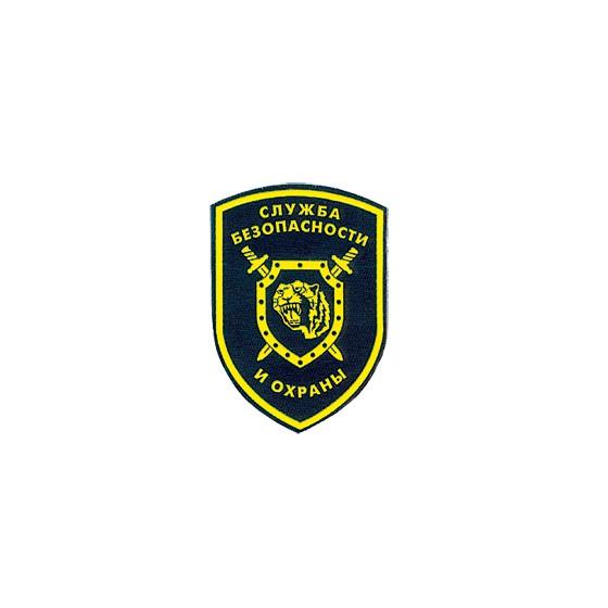 Нашивка на рукав Служба безопасности и охраны тигр пластик