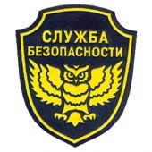 Нашивка на рукав Служба безопасности сова пластик