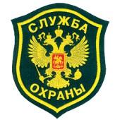 Нашивка на рукав Служба охраны герб пластик