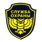 Нашивка на рукав Служба охраны сова пластик