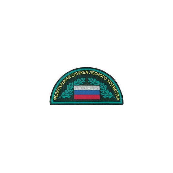 Нашивка на рукав Федеральная служба лесного хозяйства тканая