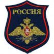 Нашивка на рукав фигурная ВС РФ войска Связи парадная вышивка люрекс