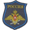 Нашивка на рукав фигурная ВС РФ ВВС серый фон вышивка люрекс