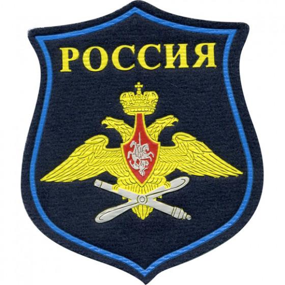 Нашивка на рукав фигурная с липучкой ВС РФ ВВС парадная пластик