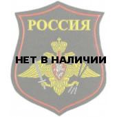 Нашивка на рукав фигурная ВС РФ РВСН полевая вышивка люрекс