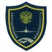Нашивка на рукав Авиационная безопасность голубая вышивка люрекс