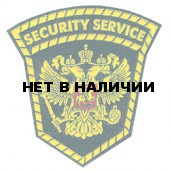 Нашивка на рукав SECURITY SERVICE пластик