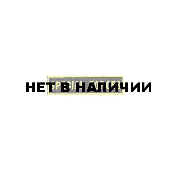 Нашивка на рукав Special forces пластик