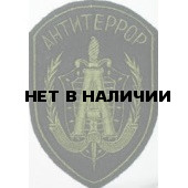 Нашивка на рукав Антитеррор черный фон полевая вышивка шелк