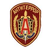 Нашивка на рукав Антитеррор красный фон вышивка шелк