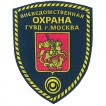 Нашивка на рукав Вневедомственная охрана ГУВД г.Москва герб пластик