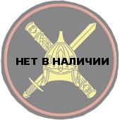 Нашивка на рукав ВС РФ Аппарат ГШ МО пластик