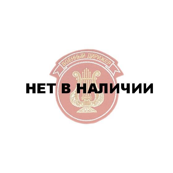 Нашивка на рукав ВС РФ Военный дирижер вышивка люрекс