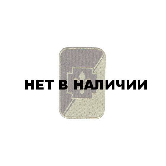 Термонаклейка -1179 62-я Медицинская Бригада вышивка