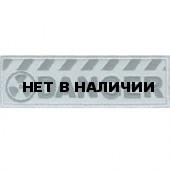 Термонаклейка -1464.1 Danger чёрная световозвращающая вышивка