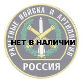 Значок сувенирный № 4 Ракетные войска и артиллерия полиамид