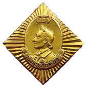Миниатюрный знак СВУ А.В.Суворов металл
