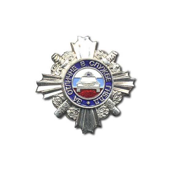 Миниатюрный знак За отличие в службе ГИБДД II степени металл