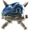 Миниатюрный знак Солдат удачи голубой берет металл