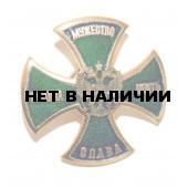 Нагрудный знак Родина мужество честь слава зеленый металл