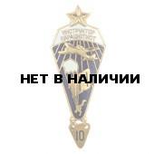 Нагрудный знак Инструктор-парашютист 100 прыжков металл