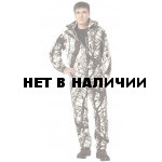 Костюм Привал (зимний лес) РАСПРОДАЖА