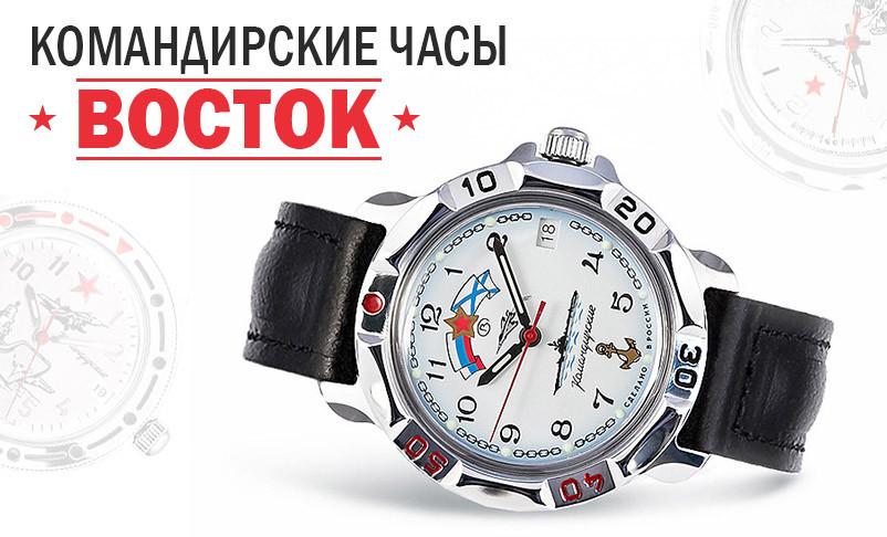 Командирские часы от компании Восток