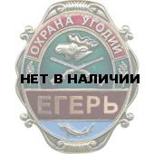 Нагрудный знак Охрана угодий Егерь металл