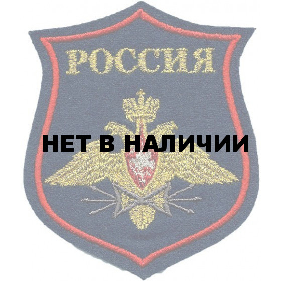 Нашивка на рукав ВС РФ Войска связи вышивка люрекс