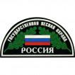 Нашивка на рукав Россия Государственная лесная охрана вышивка ше