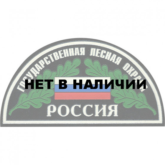 Нашивка на рукав Россия Государственная лесная охрана вышивка лю