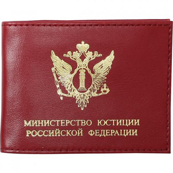 Обложка Министерство Юстиции Российской Федерации кожа