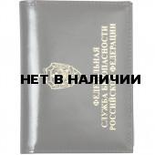 Обложка ФСБ с металлической эмблемой и окном кожа