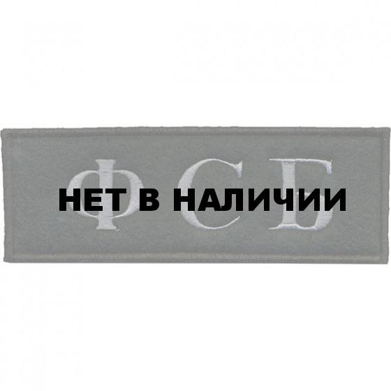 Нашивка на грудь ФСБ серый шрифт вышивка шёлк