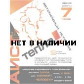 Автономный источник тепла Аист Т7 (1шт)