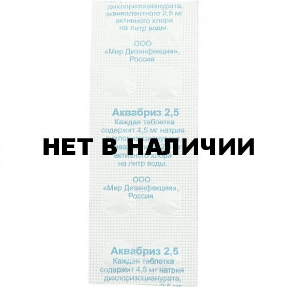 Аквабриз 2,5