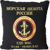 Подушка сувенирная Морская пехота России Где мы - там победа вышитая