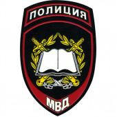 Нашивка на рукав Полиция Образовательные учреждения МВД России пластик