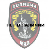 Нашивка на рукав Полиция Центральный аппарат МВД России вышивка люрекс