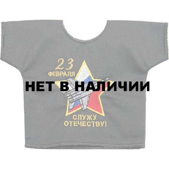 Рубашка-сувенир 23 февраля Служу отечеству серая вышивка