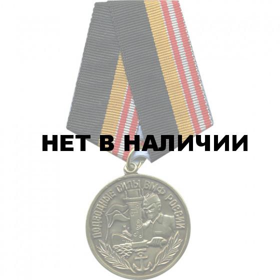 Медаль Подводные силы ВМФ России металл